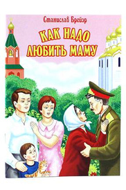 Как надо любить маму, Станислав Брейэр