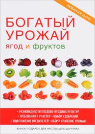 Богатый урожай ягод и фруктов, М. С. Жмакин