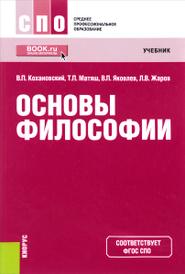 Основы философии. Учебник, В. П. Кохановский, Т. П. Матяш, В. П. Яковлев, Л. В. Жаров