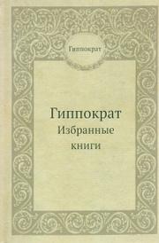 Гиппократ. Избранные книги, Гиппократ