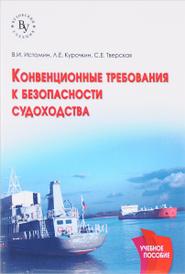 Конвенционные требования к безопасности судоходства, Л. Е. Курочкин, В. И. Истомин, С. Е. Тверская