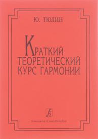 Краткий теоретический курс гармонии, Ю. Тюлин