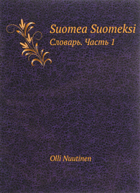 Suomea suomeksi / Финский язык по-фински. Словарь. Часть 1, Olli Nuutinen