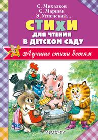 Стихи для чтения в детском саду, Маршак Самуил Яковлевич