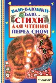 Баю-баюшки-баю... Стихи для чтения перед сном, Михалков Сергей Владимирович; Барто Агния Львовна