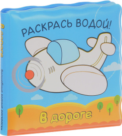 В дороге. Книжка для купания, Ирина Новосельцева