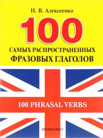 100 самых распространенных фразовых глаголов, Н. В. Алексеенко
