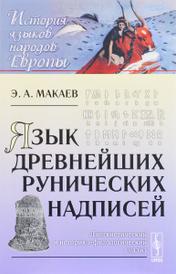 Язык древнейших рунических надписей. Лингвистический и историко-филологический анализ, Э. А. Макаев