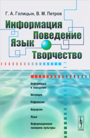 Информация. Поведение. Язык. Творчество, Г. А. Голицын, В. М. Петров