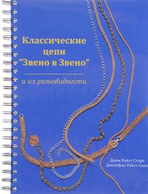 Классические цепи Звено в Звено и их разновидности, Джин Райст Старк, Джозефин Райст Смит