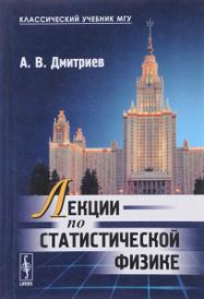 Лекции по статистической физике, А. В. Дмитриев