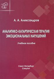 Аналитико-катартическая терапия эмоциональных нарушений, А. А. Александров