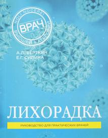 Лихорадка. Руководство для практических врачей, А. Л. Вёрткин, Е. Г. Силина