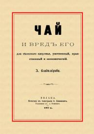 Чай и вред его для телесного здоровья, умственный, нравственный и экономический, А. Владимирова