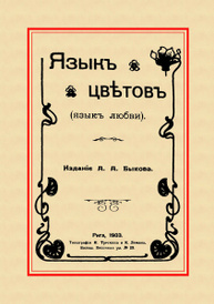 Язык цветов (Язык любви), В. Секачев