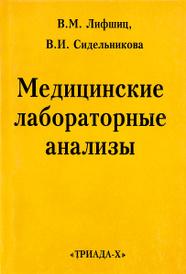 Медицинские лабораторные анализы. Справочник, В. М. Лифшиц, В. И. Сидельникова
