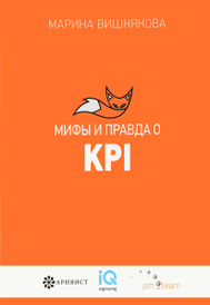 Мифы и правда о KPI, Марина Вишнякова