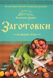 Заготовки на вашем столе, Атанасия Рашич