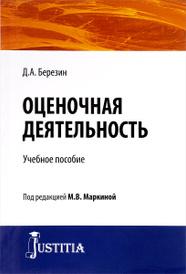 Оценочная деятельность. Учебное пособие, Д. Березин