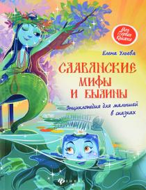 Славянские мифы и былины. Энциклопедия для малышей в сказках, Елена Ульева