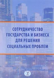 Сотрудничество государства и бизнеса для решения социальных проблем, Б. С. Батаева