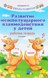 Развитие межполушарного взаимодействия у детей, Т. П. Трясорукова