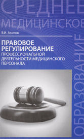 Правовое регулирование профессиональной деятельности медицинского персонала, В. И. Акопов