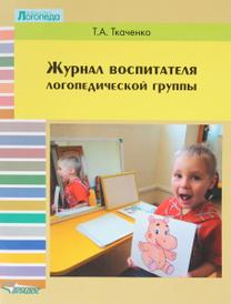 Журнал воспитателя логопедической группы, Т. А. Ткаченко