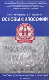 Основы философии. Учебник, Ю. М. Хрусталев, В. А. Терехова