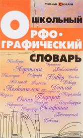 Школьный орфографический словарь, Ольга Гайбарян