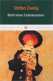 Brief einer Unbekannten, Stefan Zweig