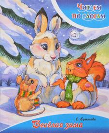 Веселая зима, Елена Ермолова