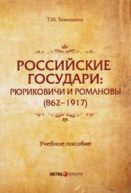 Российские государи. Рюриковичи и Романовы (862-1917). Учебное пособие, Т. М. Тимошина