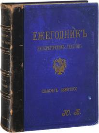 Ежегодник Императорских театров. Сезон 1899 - 1900,