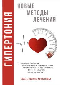 Гипертония. Новые методы  лечения, Д. В. Нестерова