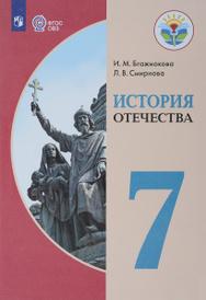 История  Отечества. 7 класс. Учебное пособие, И. М. Бгажнокова, Л. В. Смирнова