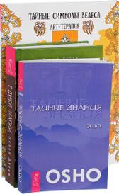 Тайные символы Велеса. Тайные знания. 7 дней магии (комплект из 3 книг), Эллен Дуган, Ошо