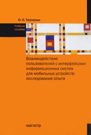 Взаимодействие пользователя с интерфейсами информационных систем для мобильных устройств, О. Н. Ткаченко