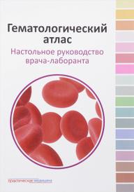 Гематологический атлас. Настольное руководство врача-лаборанта, Г. И. Козинец, О. А. Дягилева