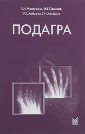 Подагра, А. Н. Максудова, И. Г. Салихов, Р. А. Хабиров, Т. Н. Халфина