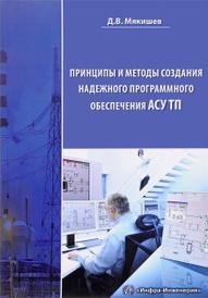 Принципы и методы создания надежного программного обеспечения АСУТП, Д. В. Мякишев