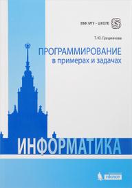 Программирование в примерах и задачах, Т. Ю. Грацианова