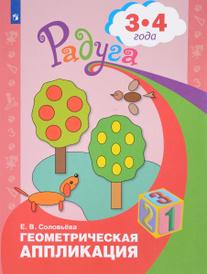 Геометрическая аппликация. 3-4 года, Е. В. Соловьева