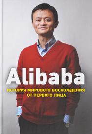 Alibaba. История мирового восхождения от первого лица, Дункан Кларк