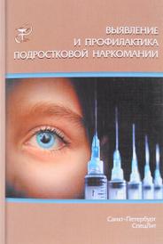 Выявление и профилактика подростковой наркомании. Учебно-методическое пособие, И. Ф. Дьяков