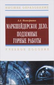 Маркшейдерское дело. Подземные горные работы, А. А. Кологривко