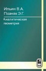 Аналитическая геометрия, Ильин В.А., Позняк Э.Г.