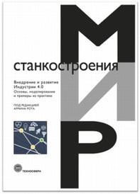 Внедрение и развитие Индустрии 4.0. Основы, моделирование и примеры из практики, А. Рот