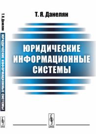 Юридические информационные системы, Т. Я. Данелян
