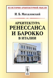 Архитектура ренессанса и барокко в Италии, И. Б. Михаловский